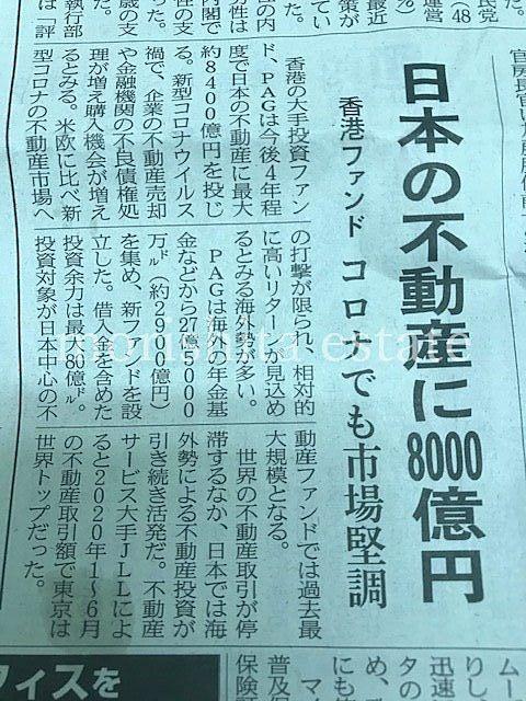 日本の不動産に8000億円 香港大手投資ファンド