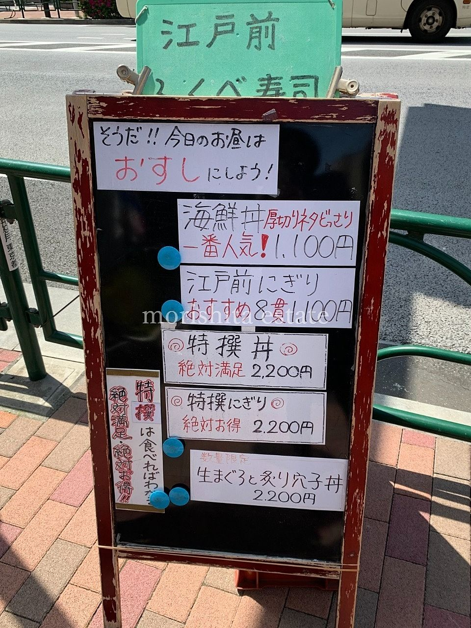 高橋 ふくべ寿司 新鮮 江戸前 海鮮丼 にぎり 大盛り 写真