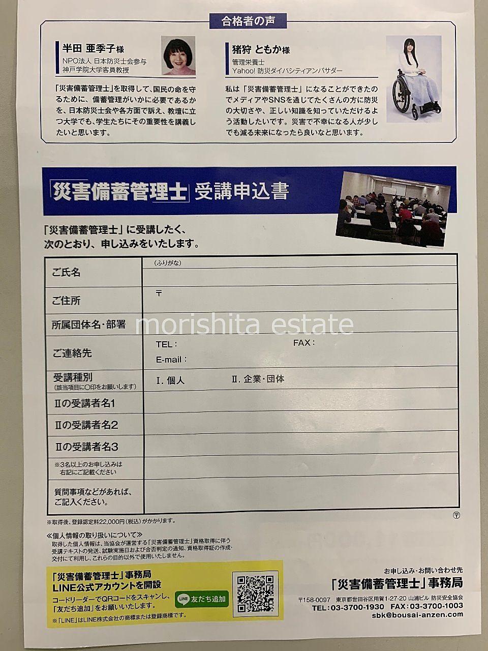 災害備蓄管理士 オンライン受講 WEB試験 資格 写真