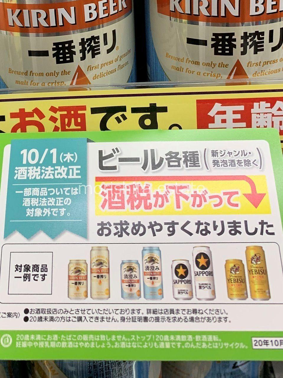 酒税法改正 減税 ビール 清澄み 日本酒 写真