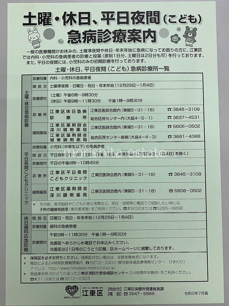 江東区 土曜 休日 夜間 こども 急病診療案内 写真