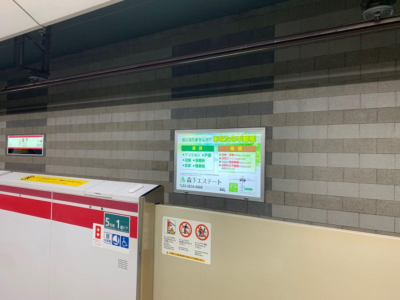 都営大江戸線森下駅ホーム広告看板