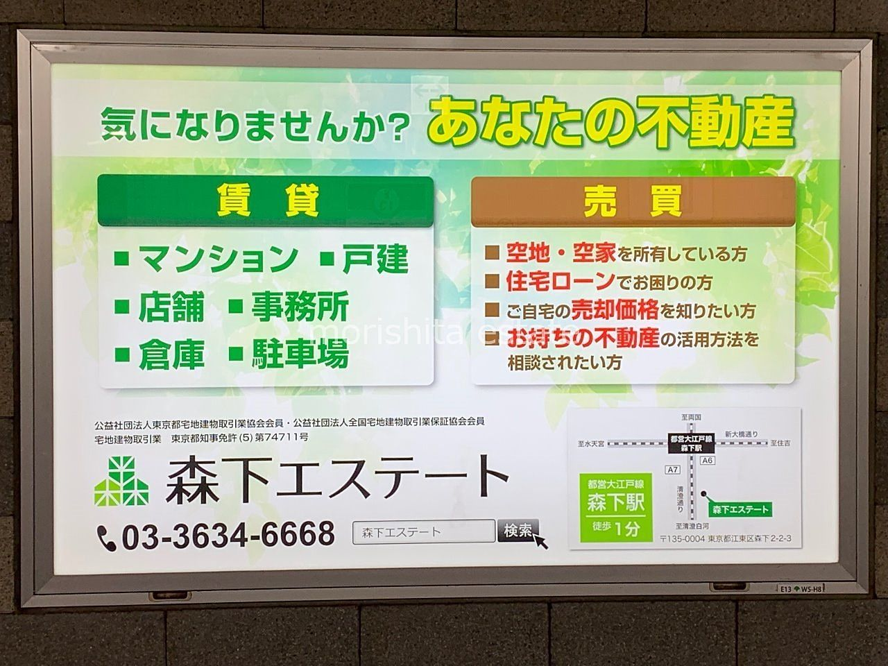 森下エステート駅構内広告看板