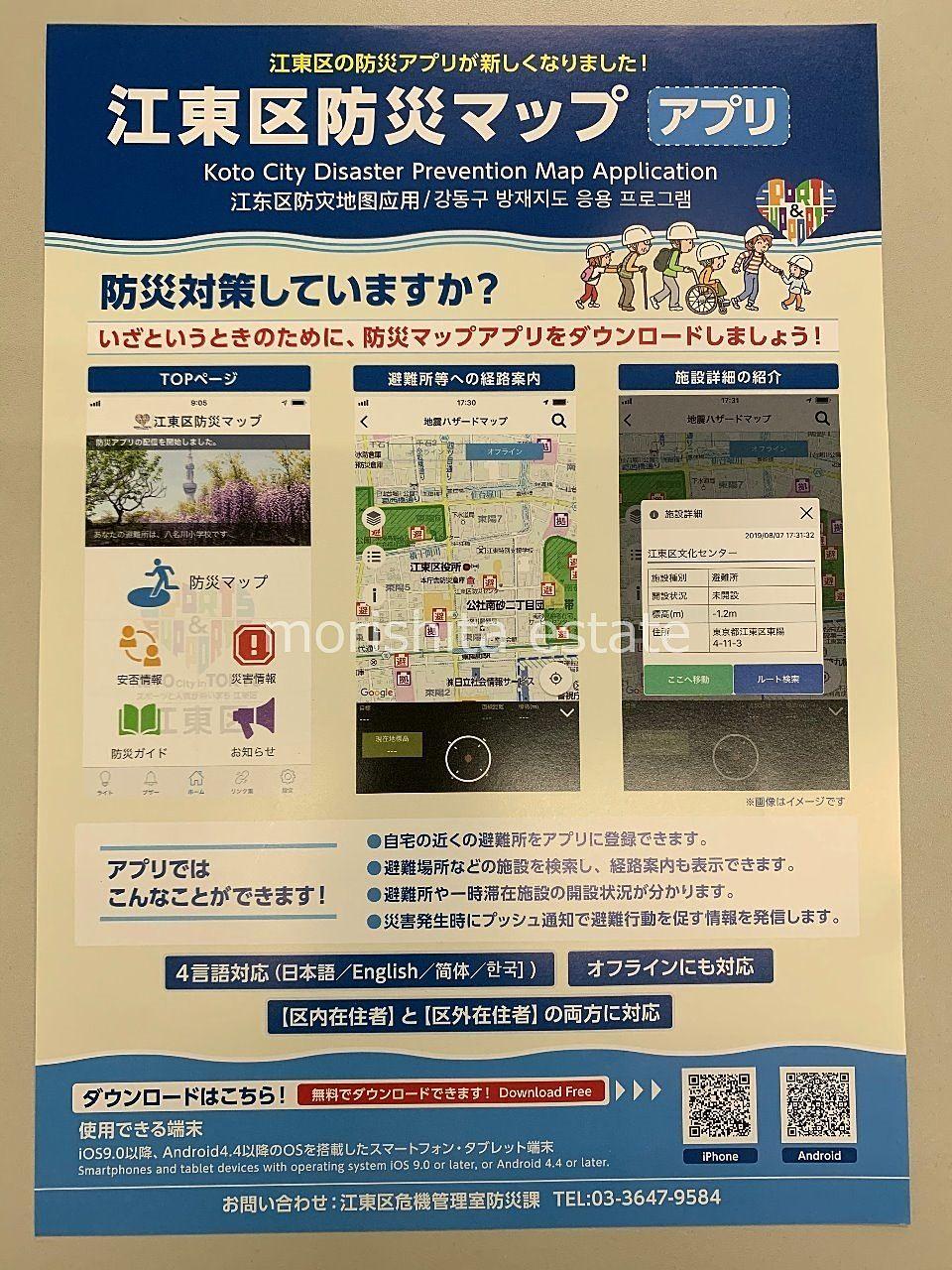 江東区防災マップ 水害 台風 災害 避難施設 写真