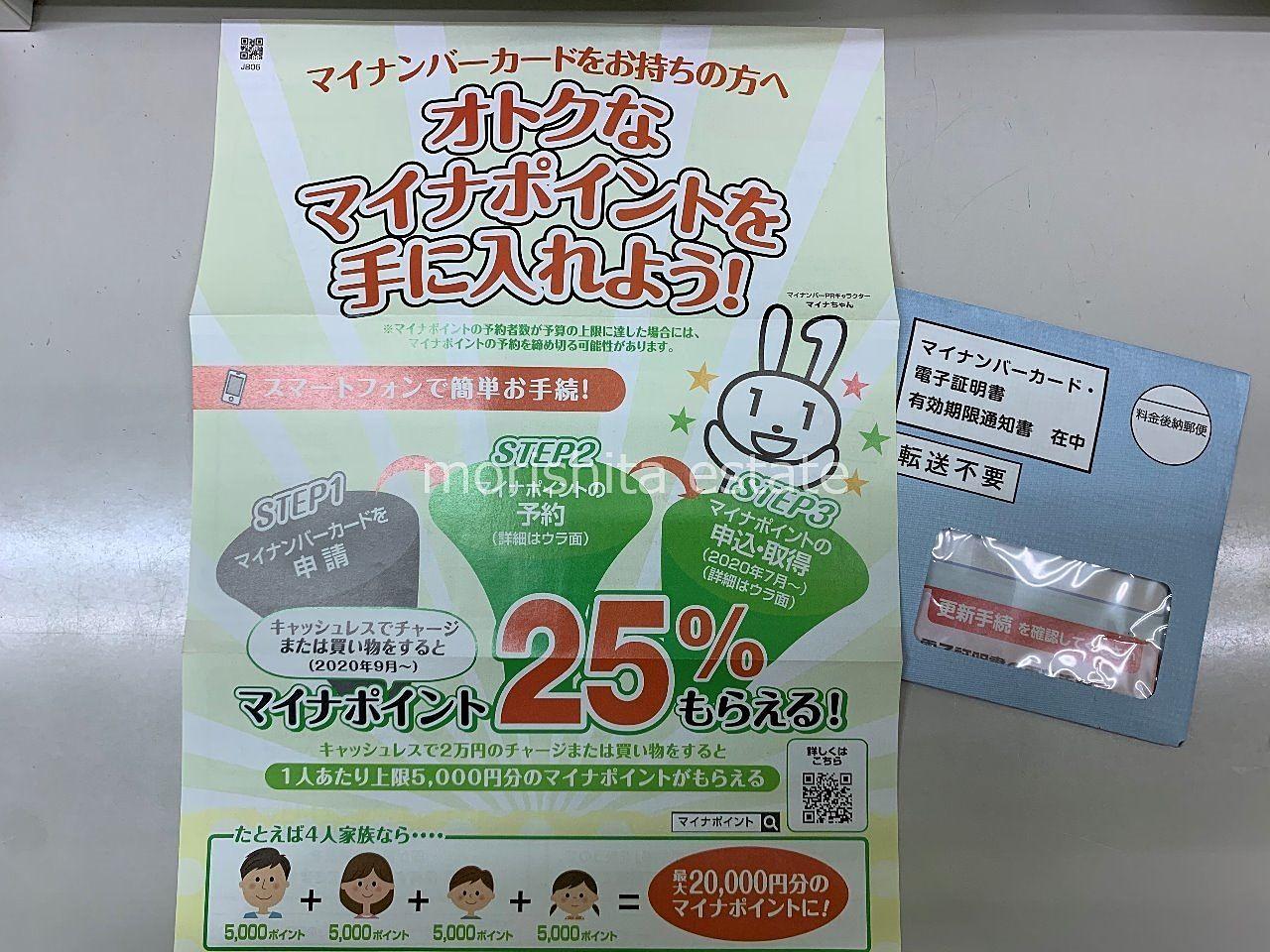 マイナンバーカード・電子証明書の有効期限!