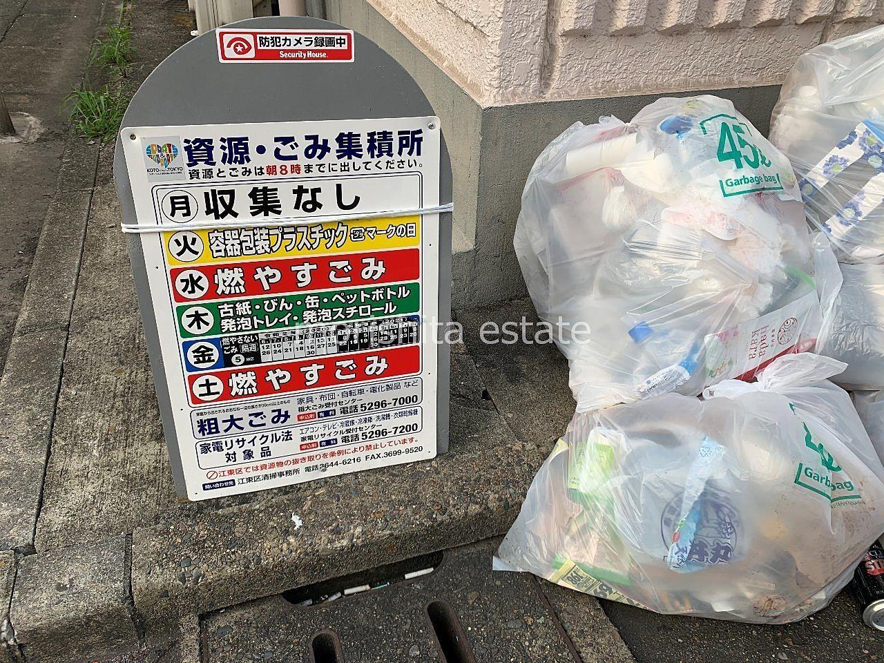 ごみ収集日(江東区・墨田区)