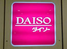 ダイソーのキャンペーン!