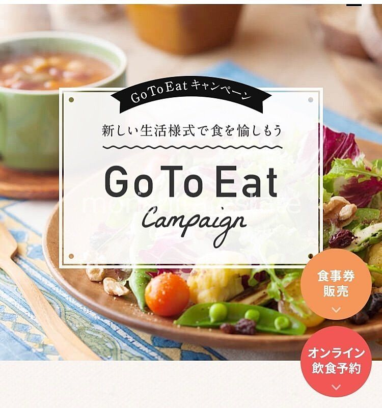 Go To Eat キャンペーン!