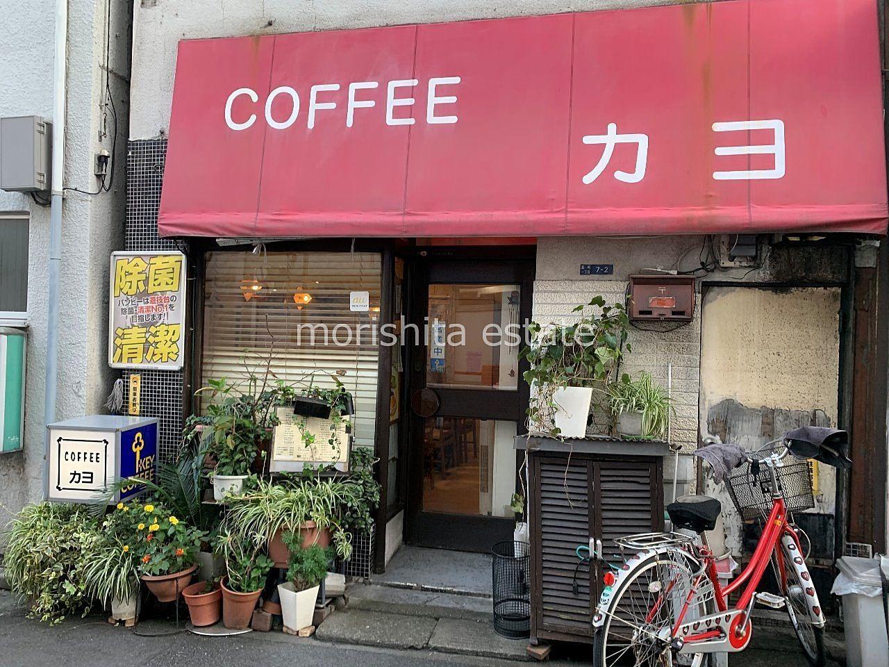 喫茶◆COFFEE カヨ