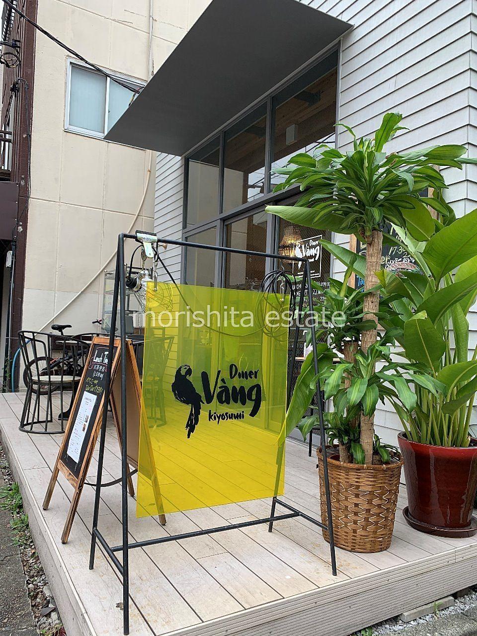 ベトナム料理☆Diner vang (ダイナーヴァン)