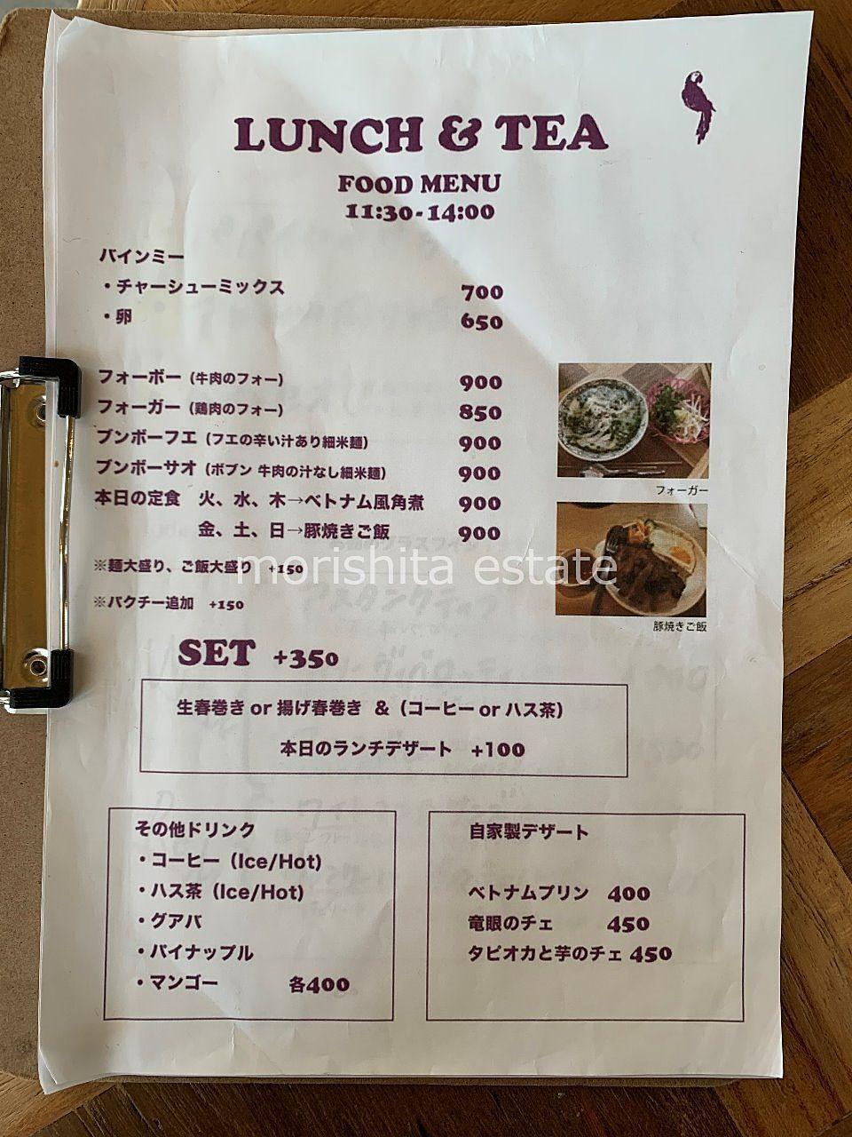 ベトナム料理 フォー バインミー ランチ メニュー 写真