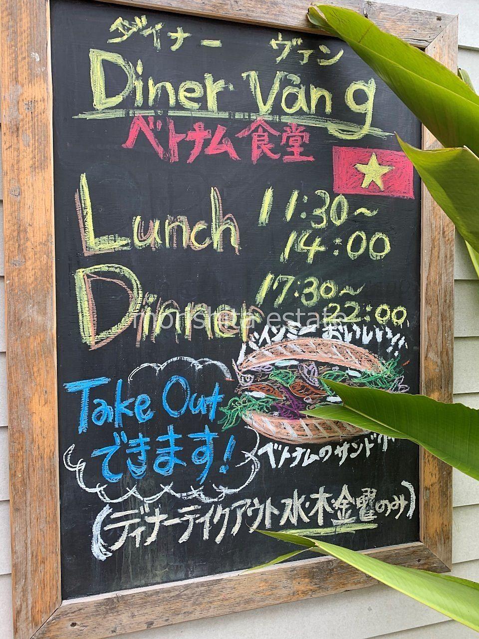 清澄白河 ベトナム料理 フォー バインミー ランチ 写真