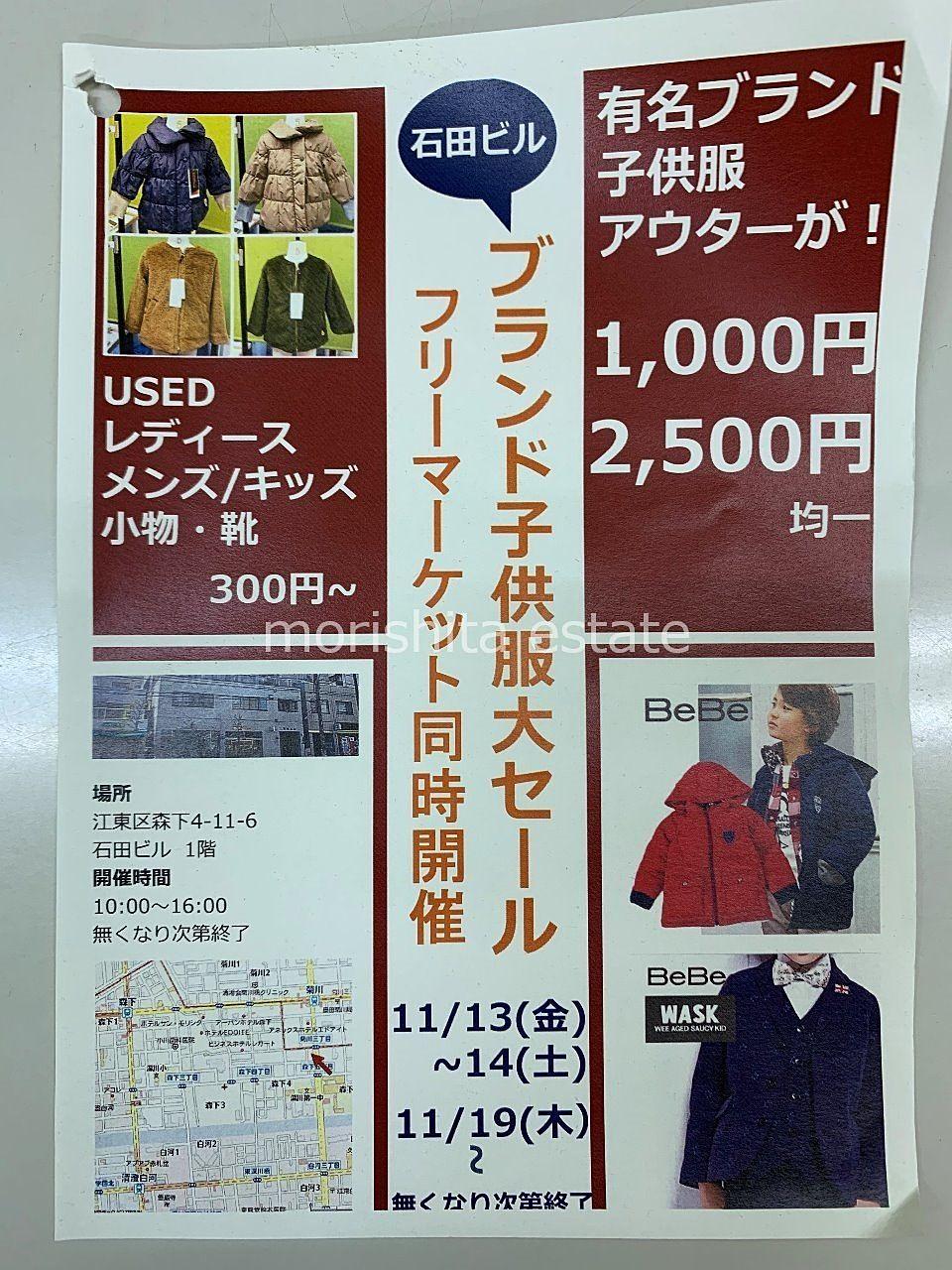 森下 菊川 ブランド子供服 セール フリーマーケット 写真