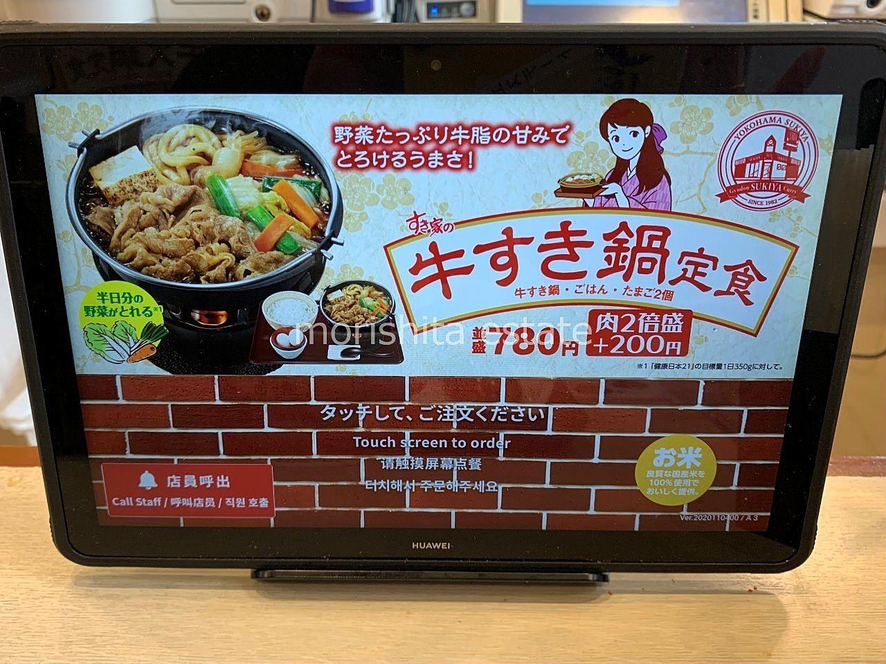 冬メニュー*牛すき鍋定食*