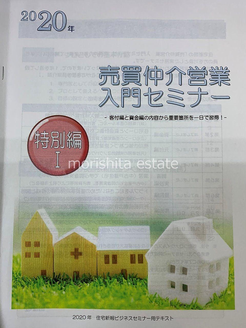 不動産 住宅新報 売買仲介入門セミナー 住宅ローン