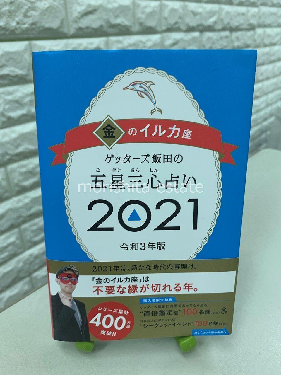 ゲッターズ飯田 五星三心占い 2021年 金のイルカ 写真