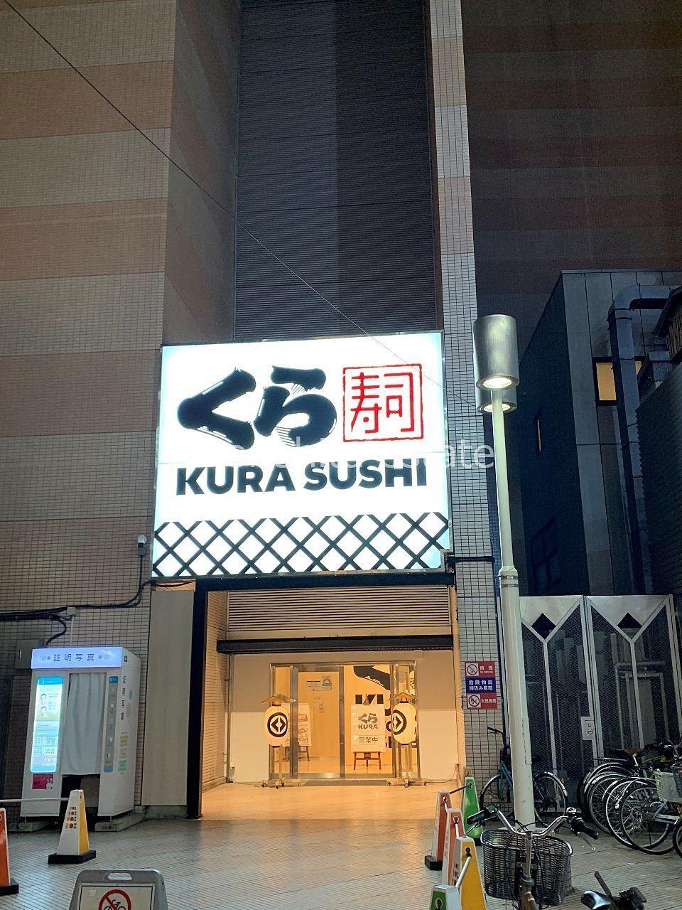 浅草 演芸ホール 落語 新規開店 くら寿司 写真