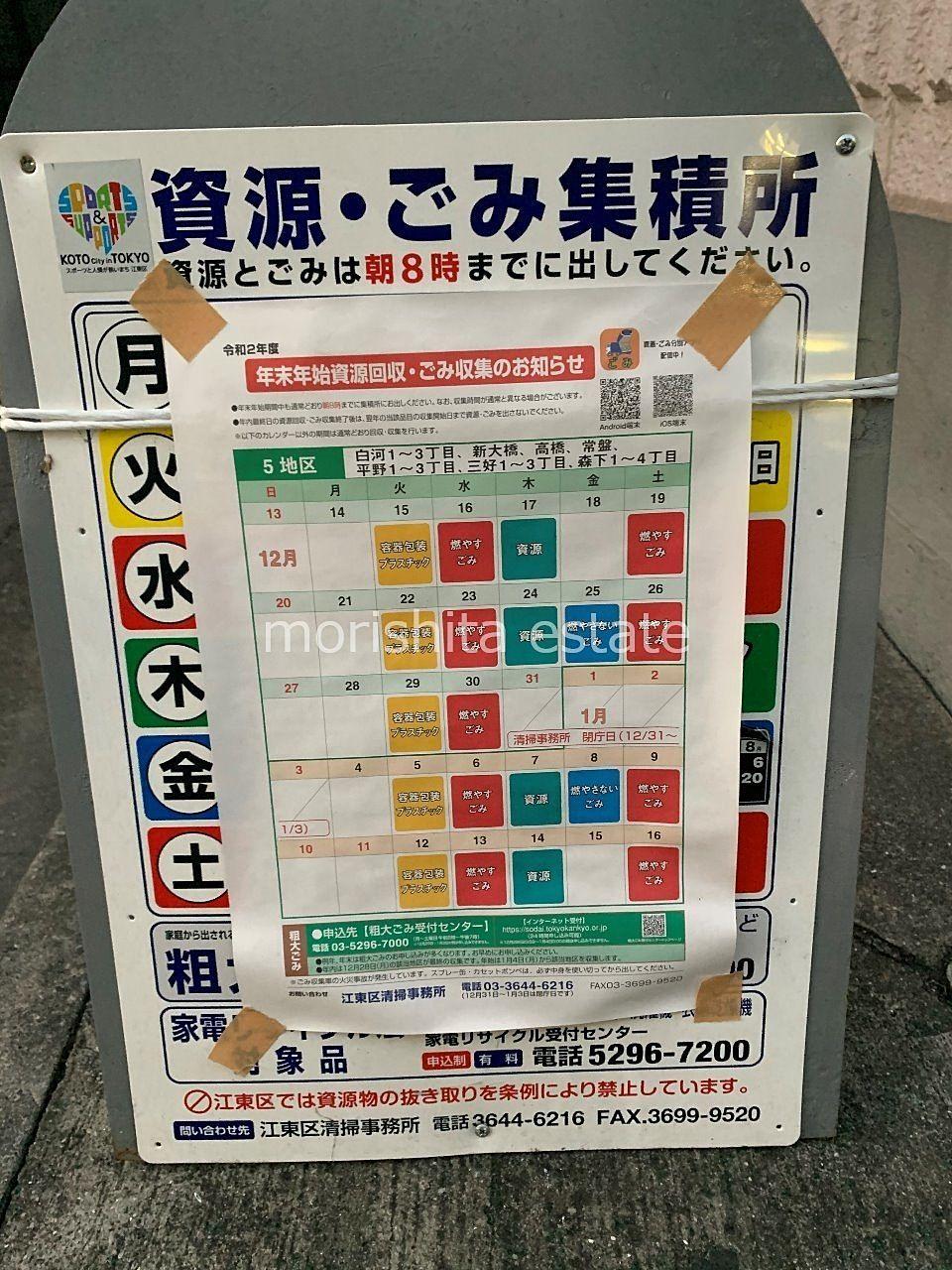 年末年始ごみ収集日!江東・墨田
