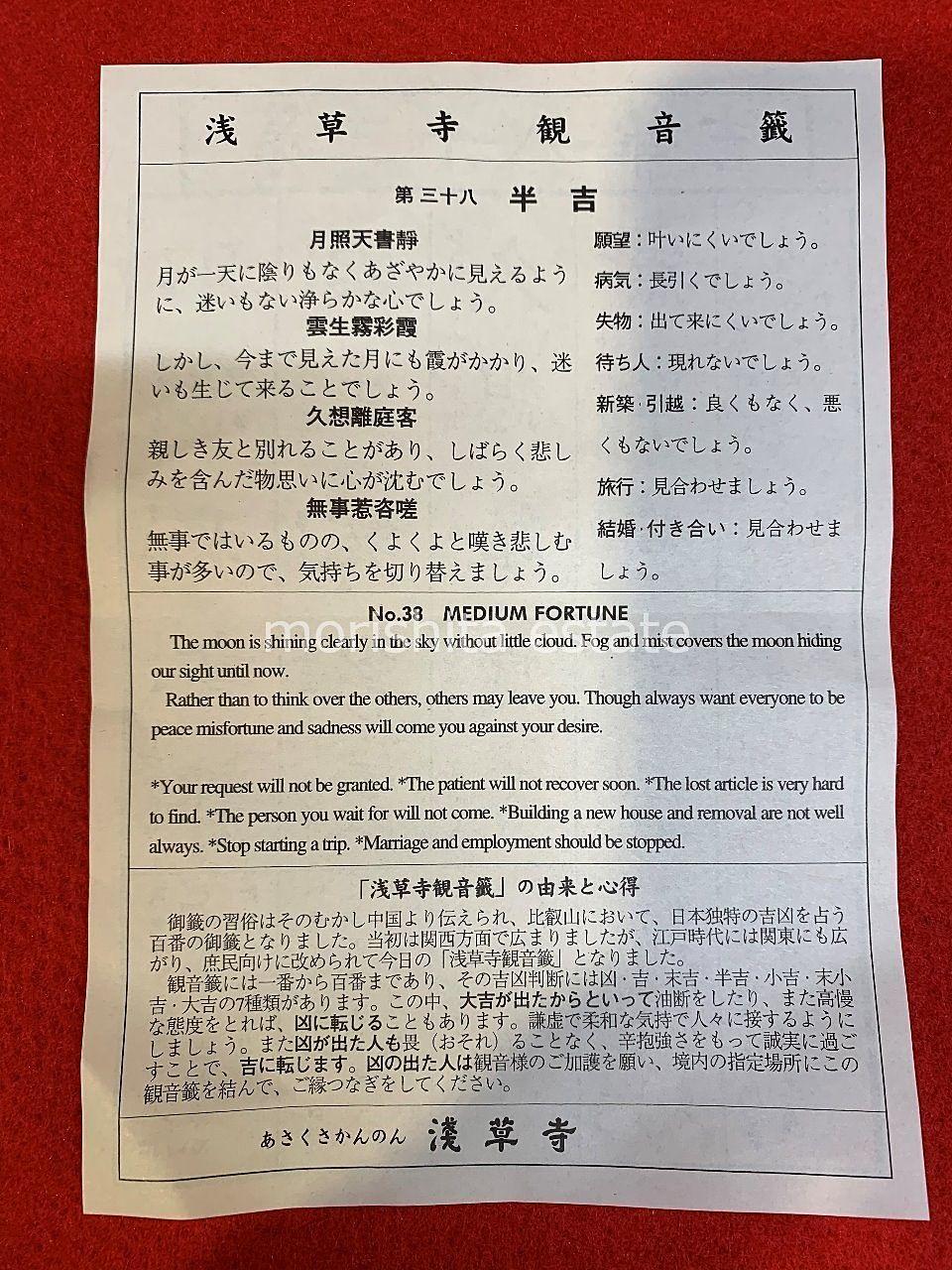 新年 初詣 浅草寺 おみくじ 半吉 写真