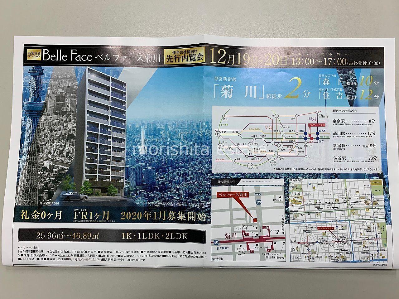 新築賃貸マンション ベルファース菊川