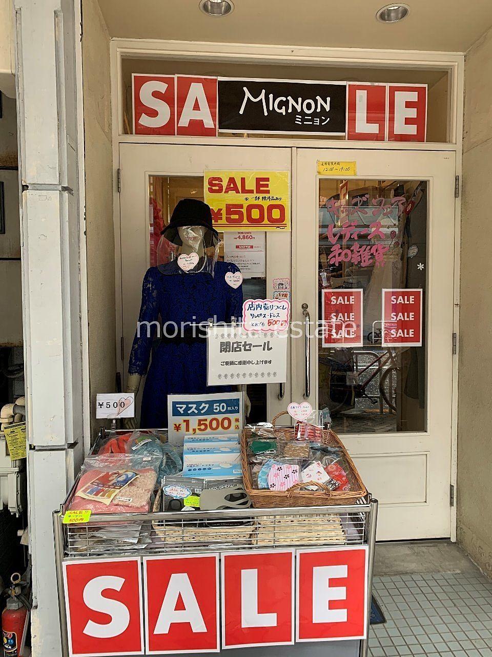 高橋 ミニョン 閉店 セール ドレス 子供服 化粧品 写真