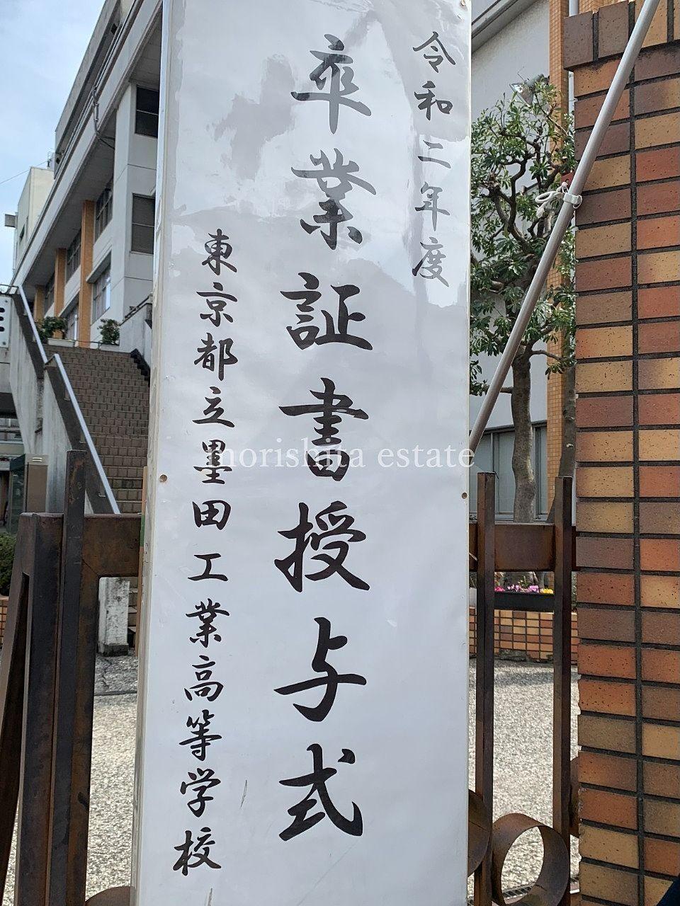 森下 菊川 墨田工業高等学校 卒業証書授与式 画像
