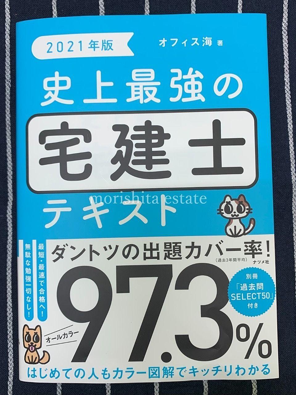 宅地建物取引士◇資格試験