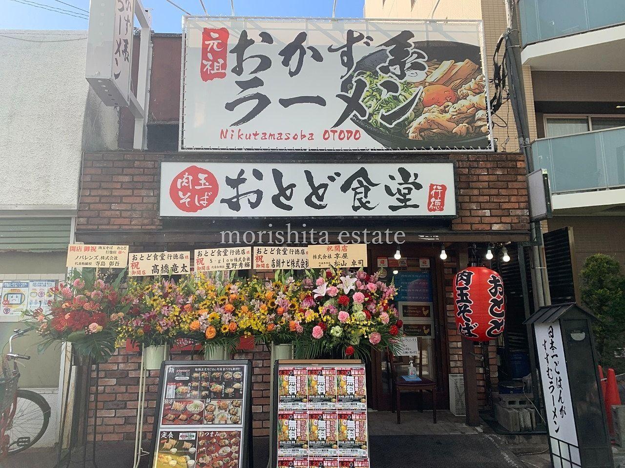 新規開店 肉玉そば おとど食堂 おかず系ラーメン 写真