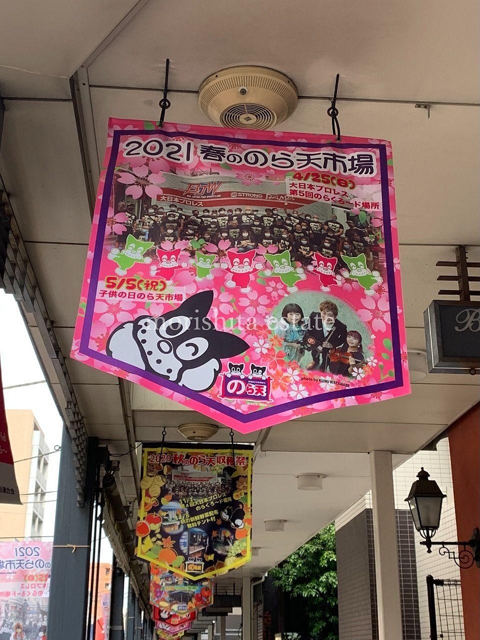 高橋 商店街 のらくろード 歩行者天国 花屋 写真