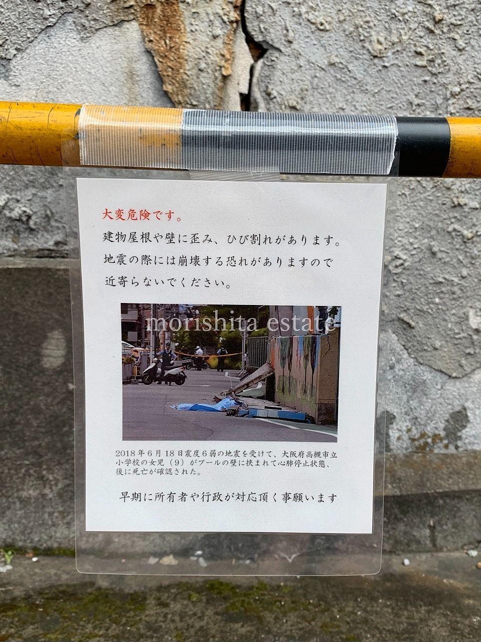 江東区 戸建 古家 ひび割れ 危険 事故 崩壊寸前 写真