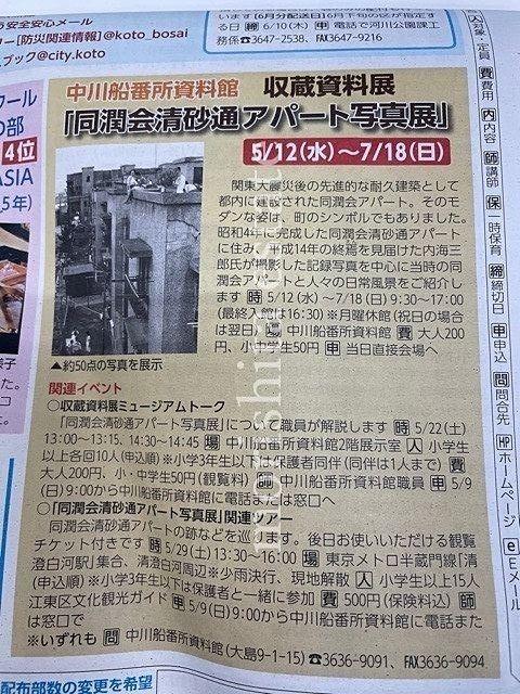 関東大震災後の先進的な耐震建築のモダンアパートメント