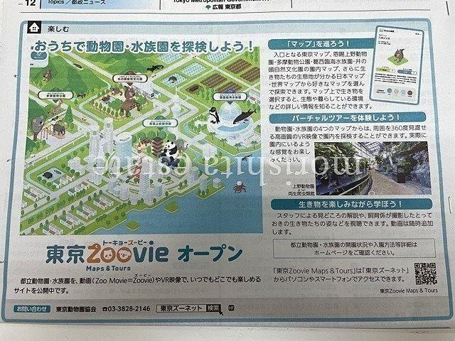 東京ZOOVieオープン 動画(Zoo Movie=Zoovie) いつでもどこでも楽しめるサイト公開中