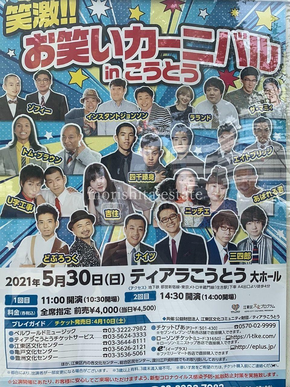 ティアラこうとう 江東公会堂 イベント ライブ 写真