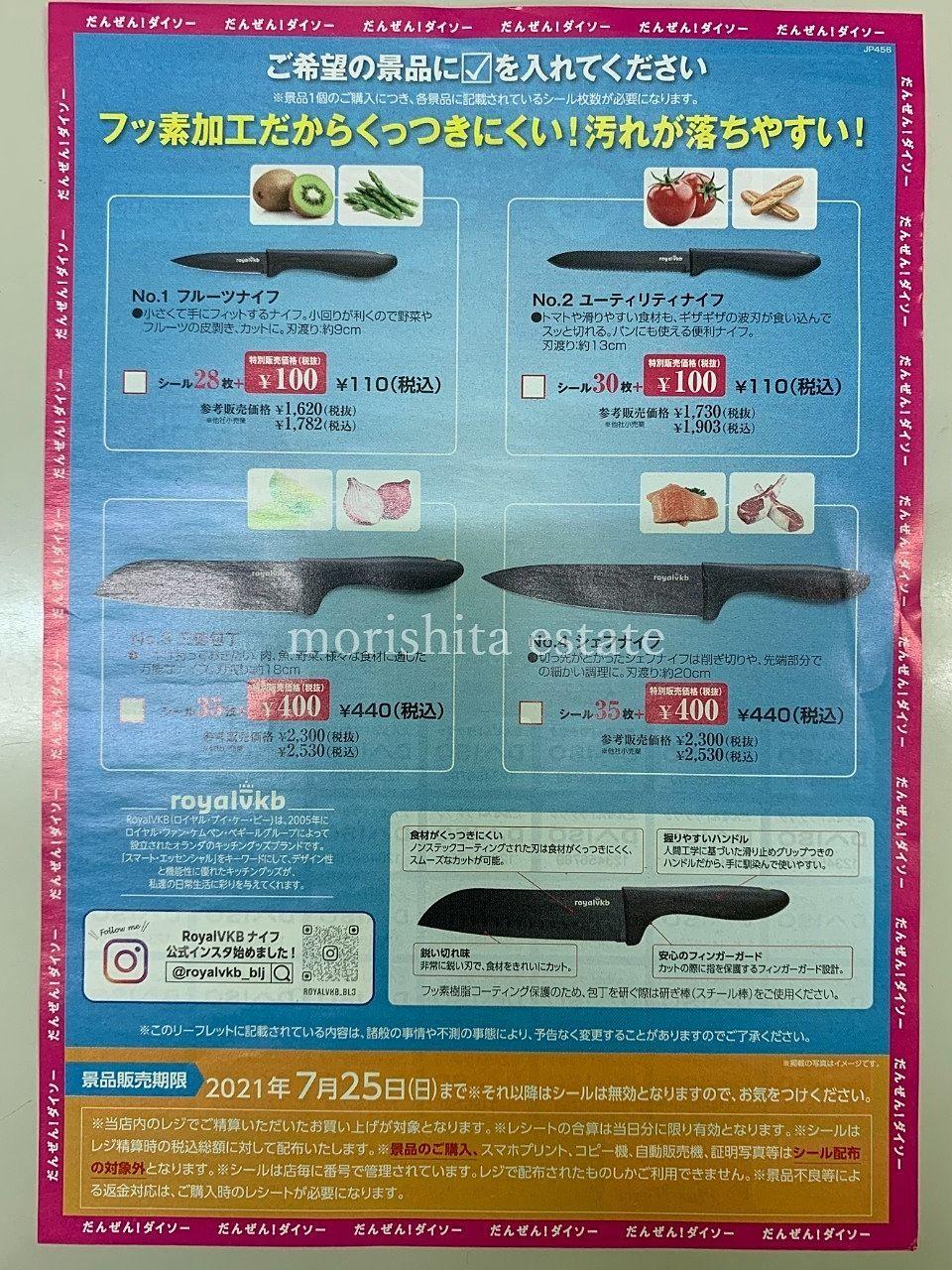 ダイソー 100円ショップ キャンペーン VKB 特別価格 写真