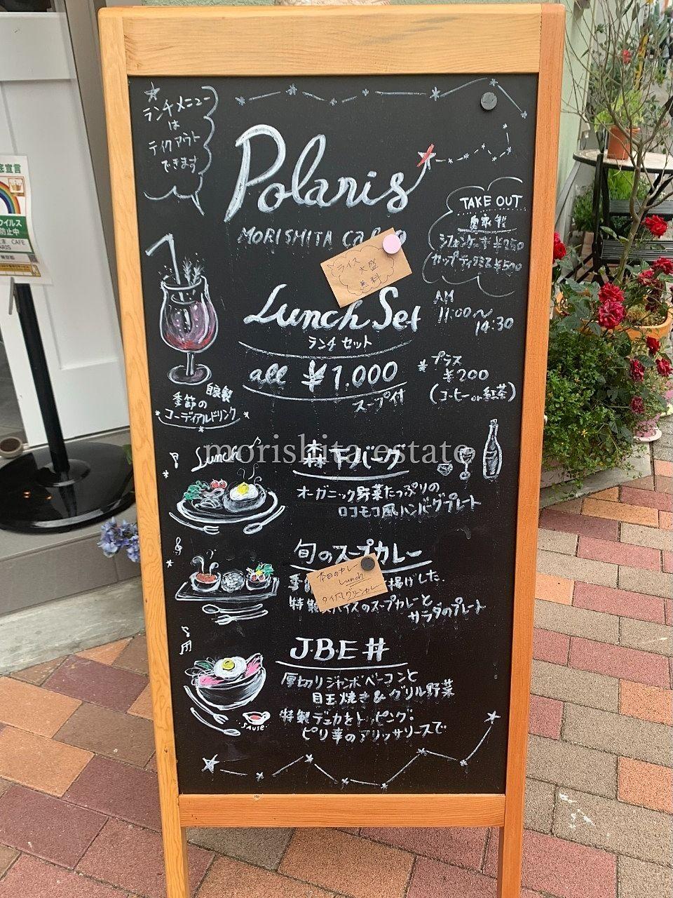 ポラリス 森下 カフェ 喫茶 ランチ お弁当 ケーキ 写真
