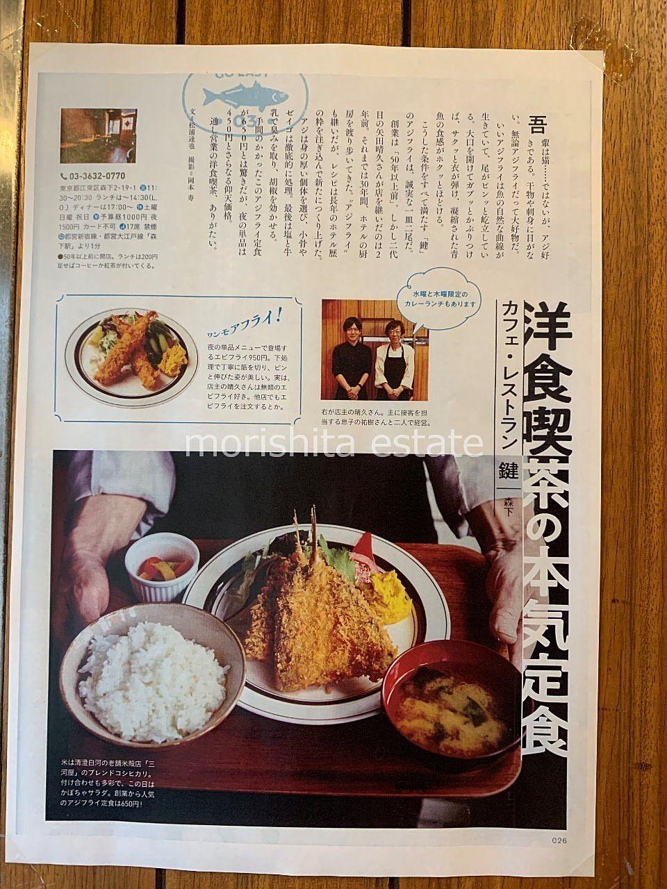カフェ・レストラン 鍵 アジフライ定食