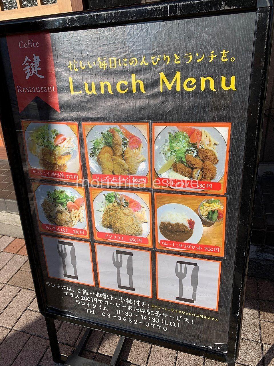 カフェ・レストラン 鍵 洋食 ランチメニュー