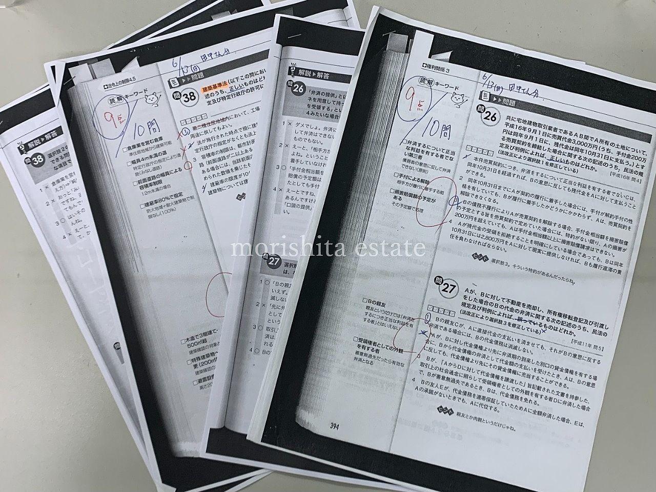 宅建 受験勉強 試験 テキスト 問題集 テスト 写真