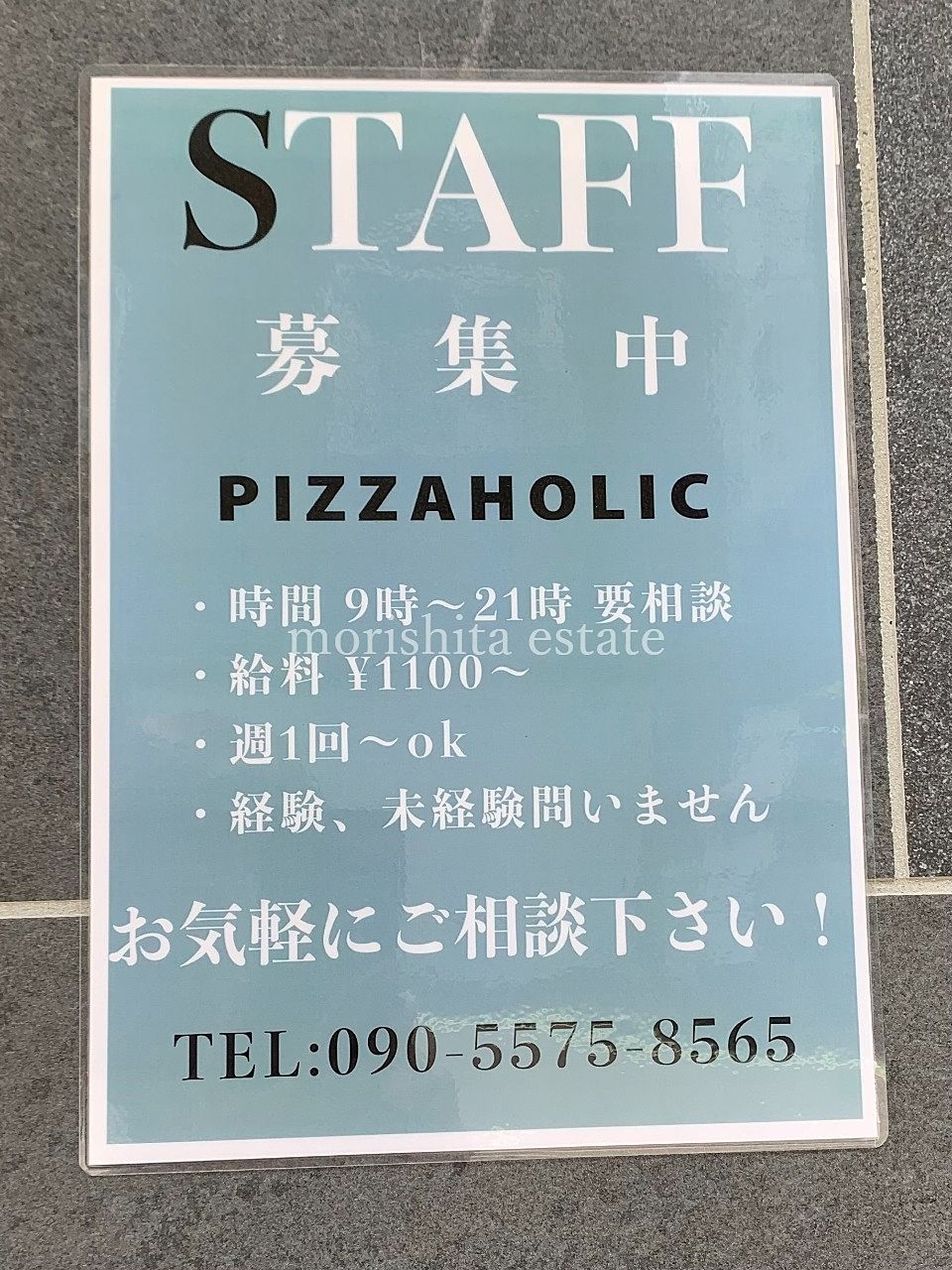 菊川 立川 PIZZAHORIC ピザホリック スタッフ募集 写真