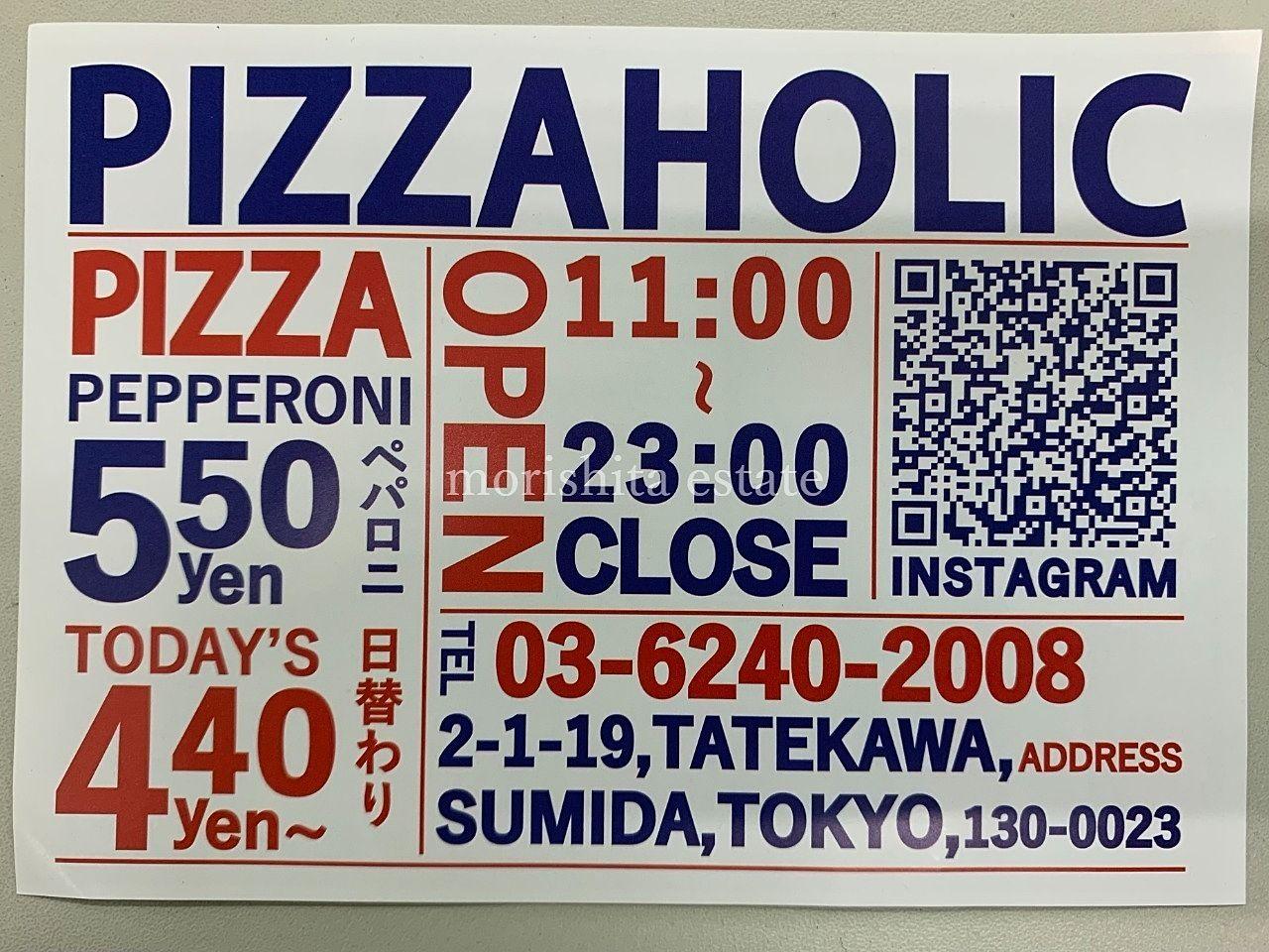 菊川 立川 PIZZAHORIC ピザホリック テイクアウト 写真