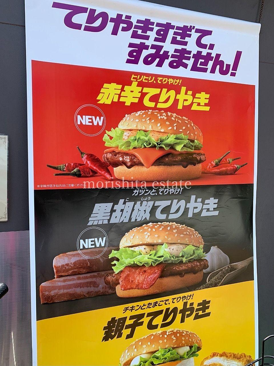 マクドナルドの限定バーガー