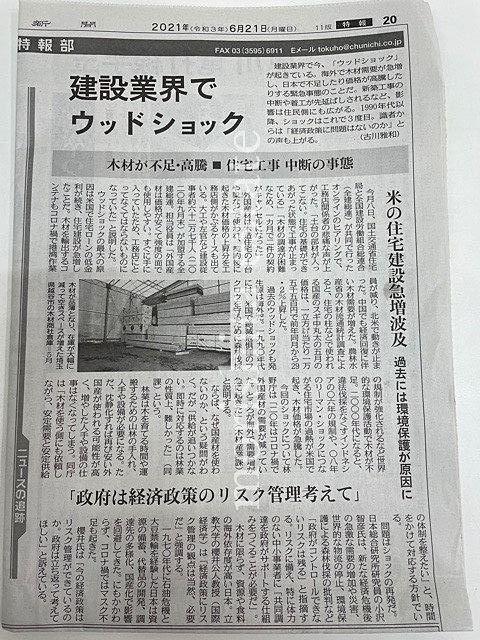 木材が不足はたまた価格急騰 戸建て住宅デベロッパー工事中断?!?!
