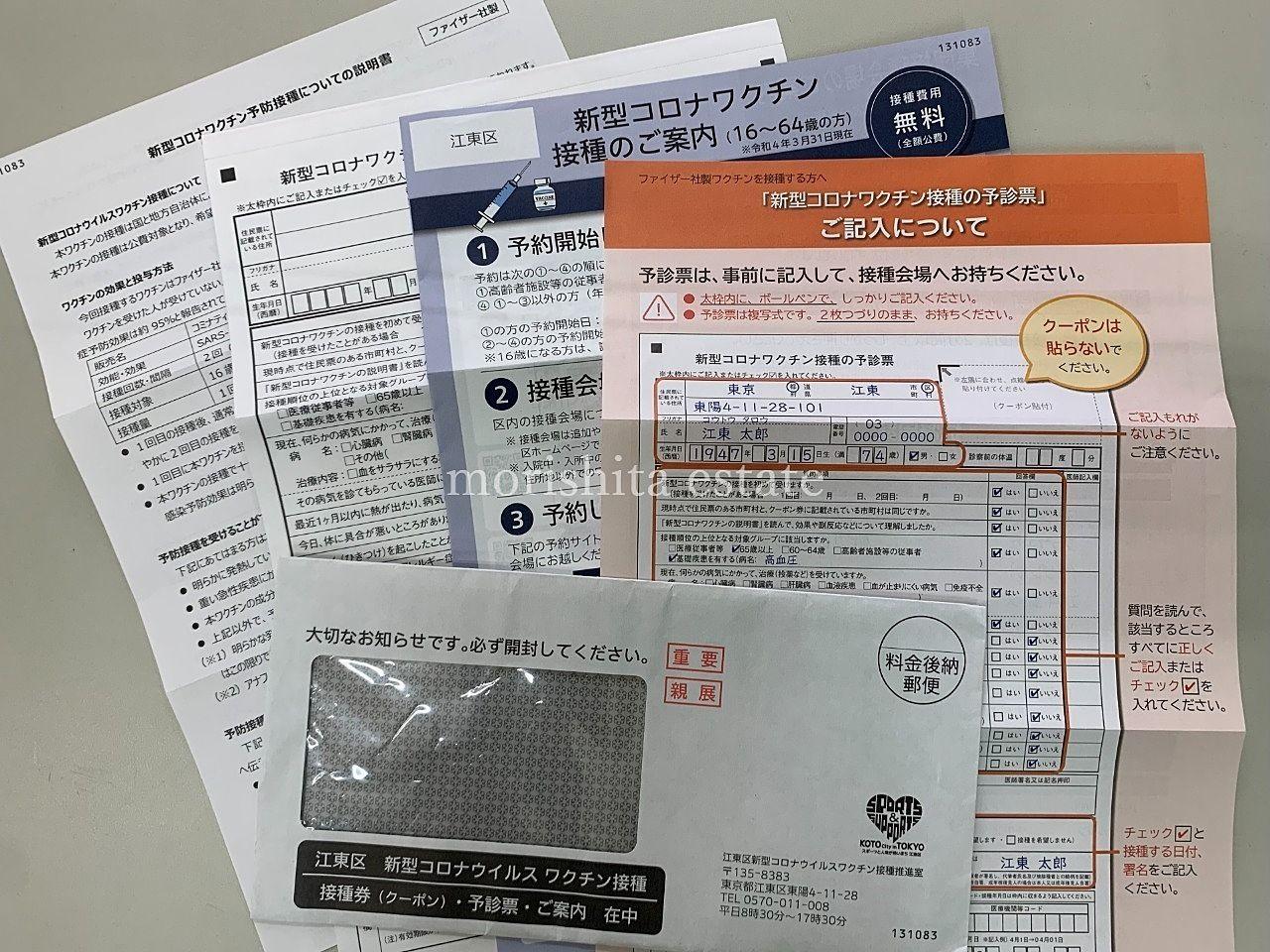 ワクチン接種券*江東区