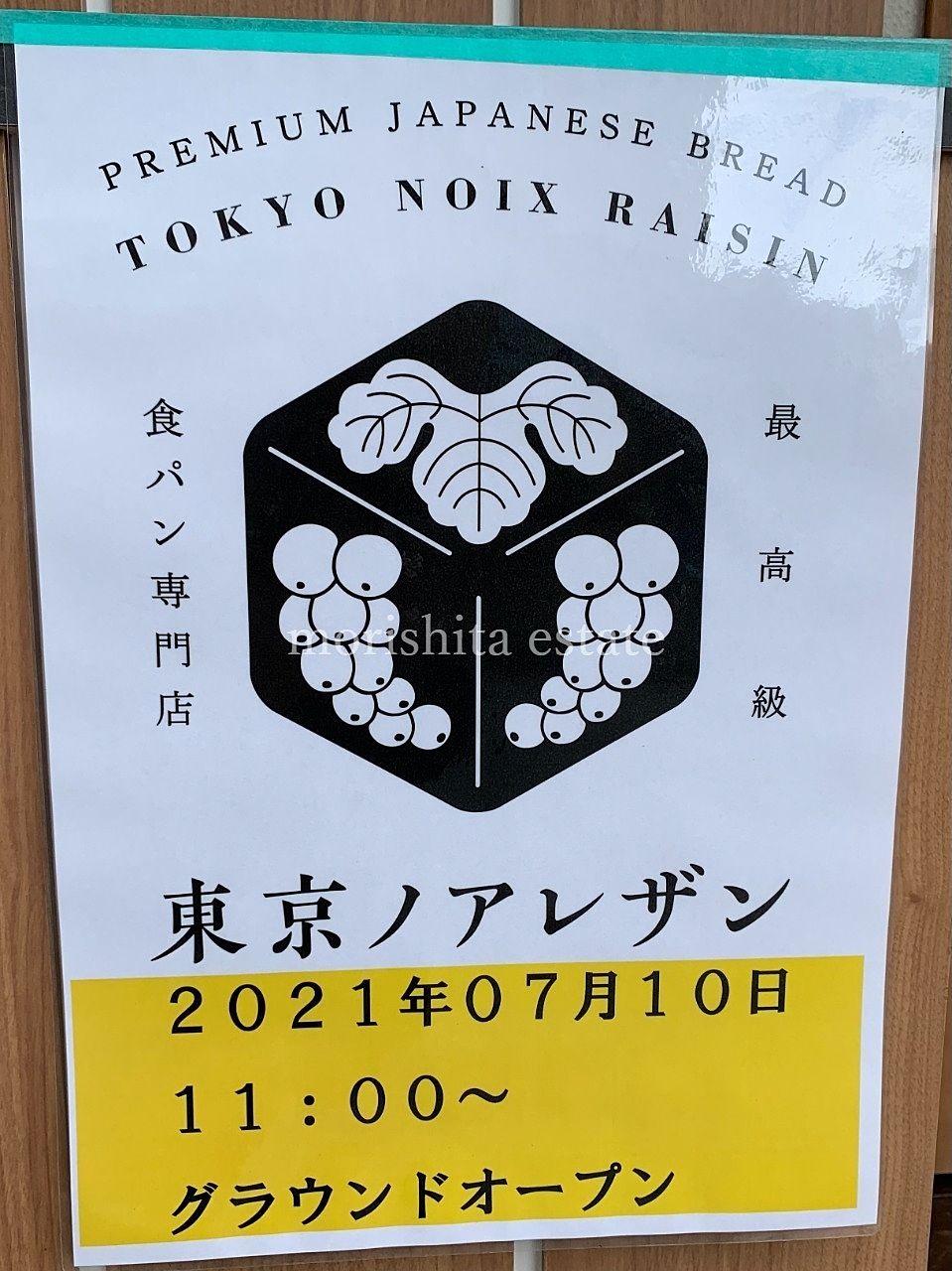 森下 東京ノアレザン 最高級食パン トースト ラスク 写真