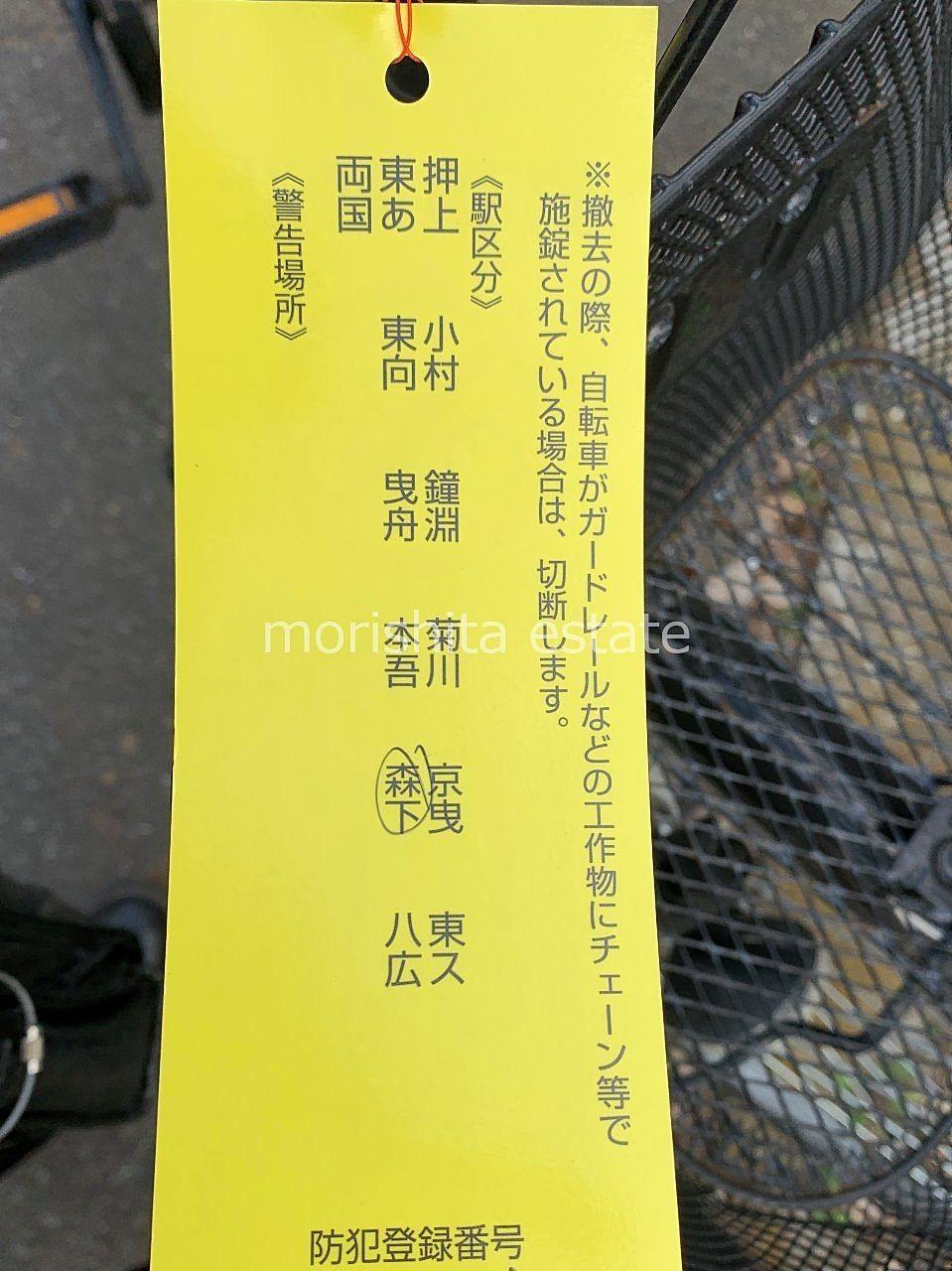放置自転車 禁止区域