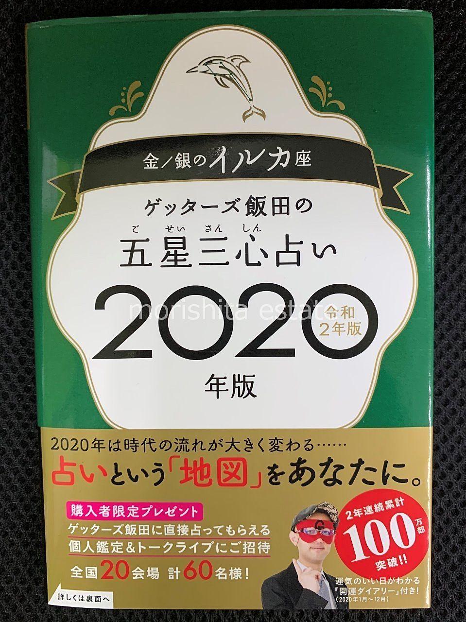 ゲッターズ飯田 五星三心占い 2020年 写真