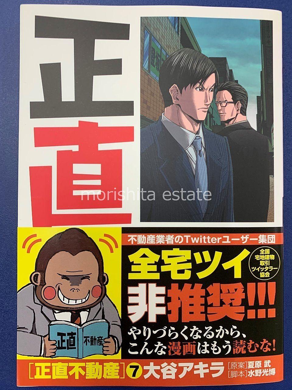 マンガ・正直不動産7巻!