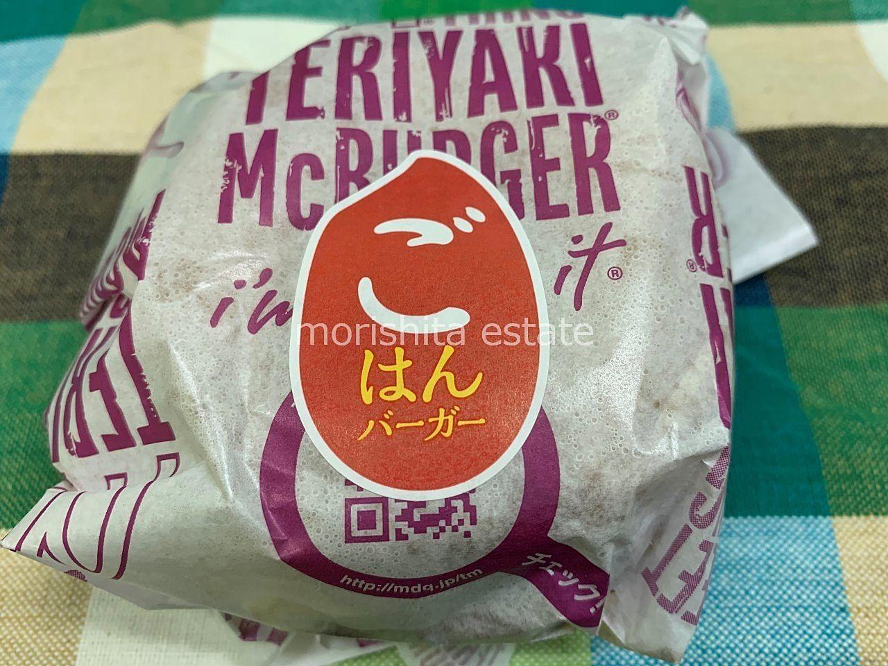 マクドナルド 期間限定 ごはんバーガー てりやき