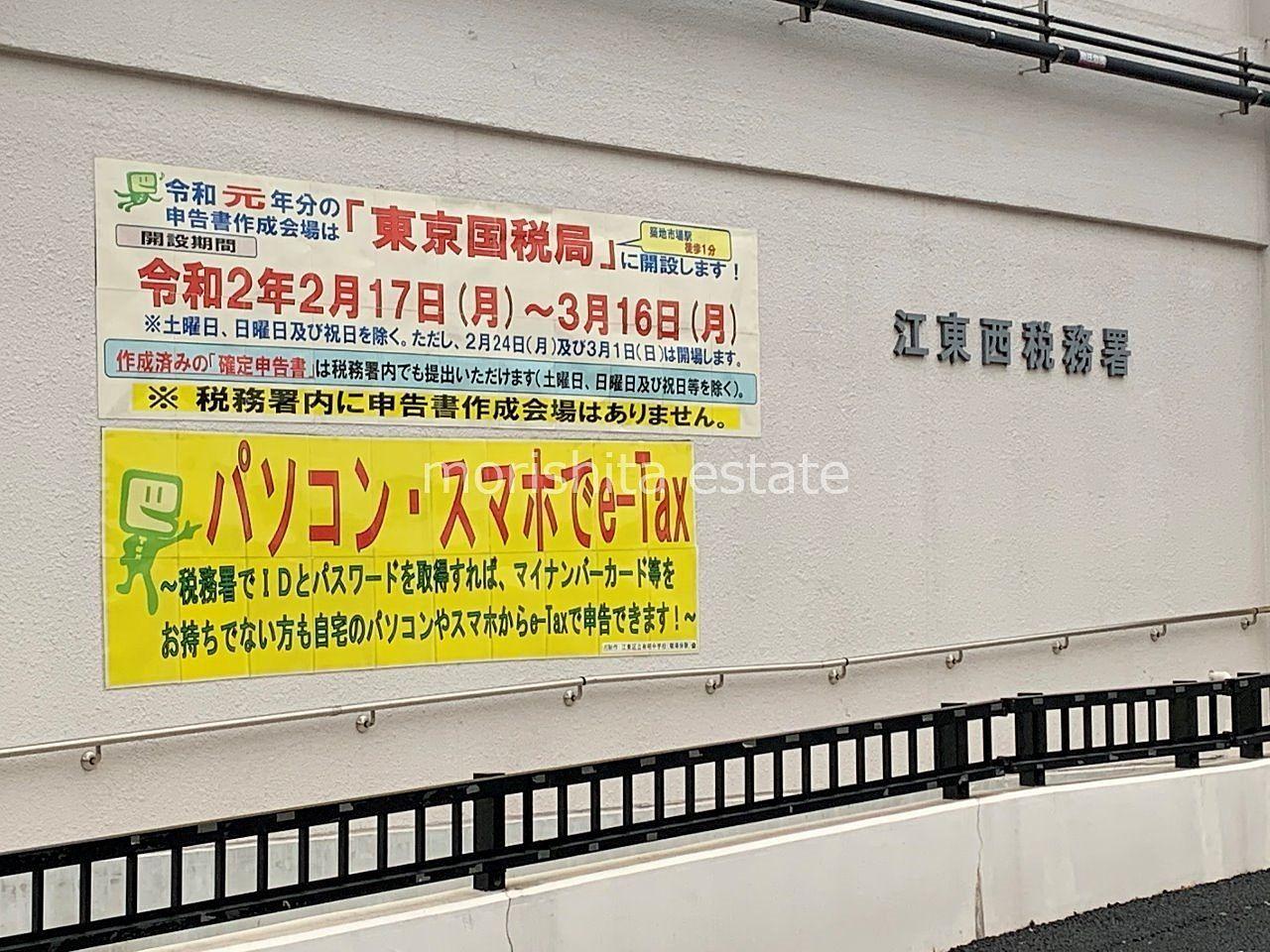 確定申告 期間延長 江東西税務署 写真