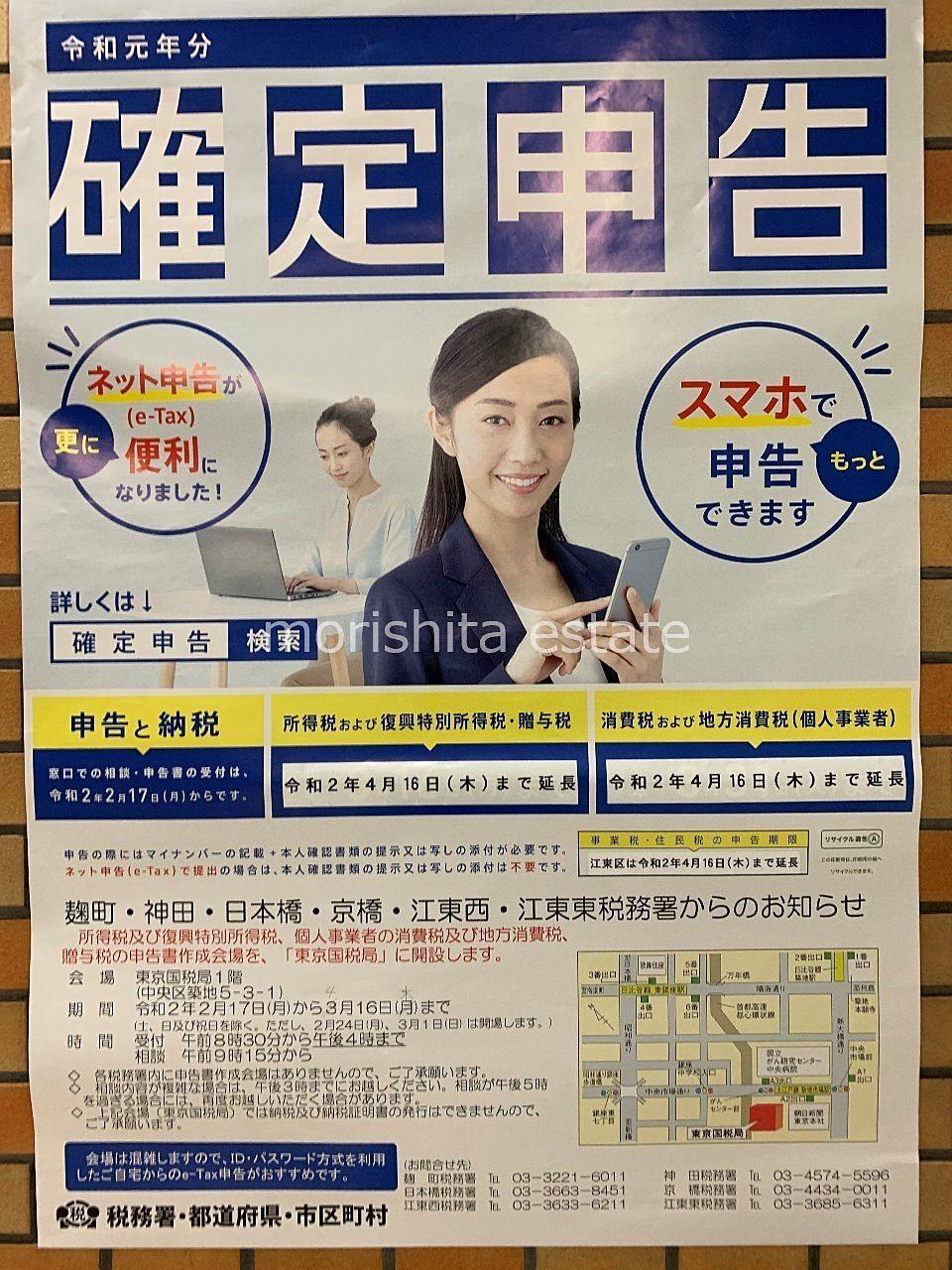 確定申告 東京国税局 簡単 スマホ申告 写真